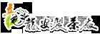 龍安製茶廠-六十石山金針